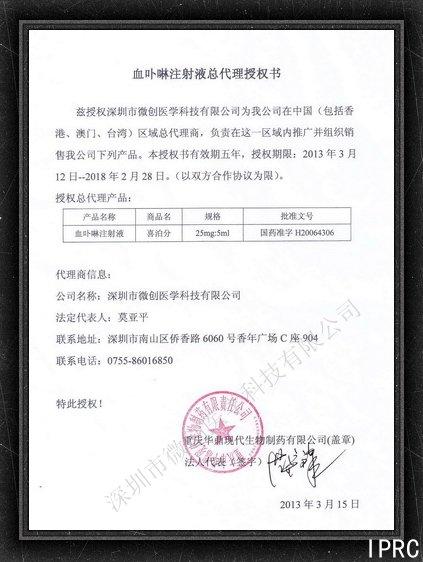 深圳微创成为喜泊分注射液大中华区总代理