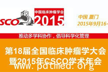 深圳微创将参加第18届全国临床肿瘤学大会