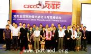第四届国际肿瘤光动力治疗高峰论坛成功举行