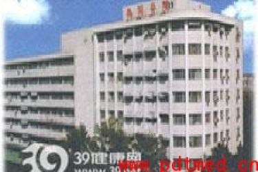 天津市南开医院光动力治疗中心