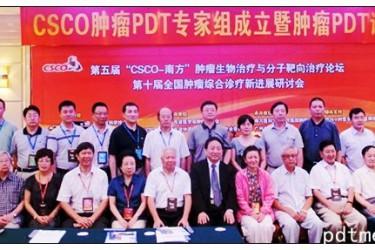 CSCO肿瘤PDT专家委员会于广州正式成立
