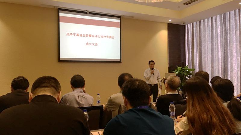 吴阶平医学基金会肿瘤光动力治疗专业委员会在武汉成立