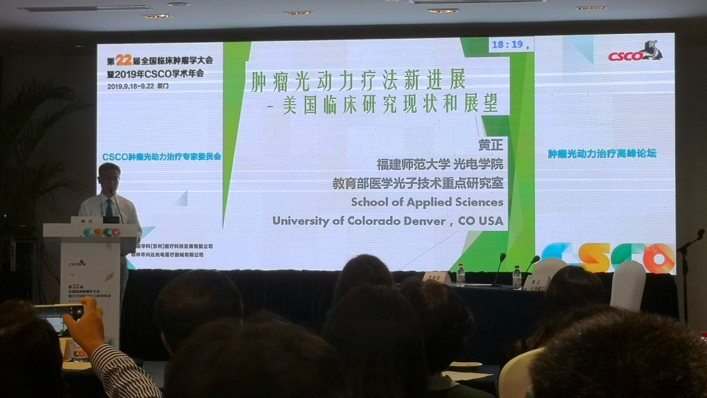 2019年肿瘤光动力治疗高峰论坛在厦门成功召开
